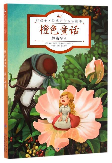 好孩子·经典彩色童话故事:橙色童话·拇指姑娘