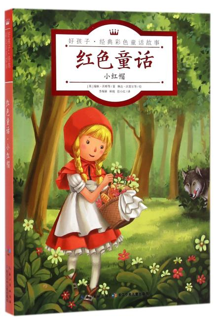 好孩子·经典彩色童话故事:红色童话·小红帽