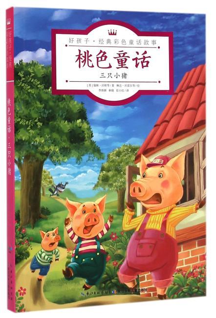 好孩子·经典彩色童话故事:桃色童话·三只小猪
