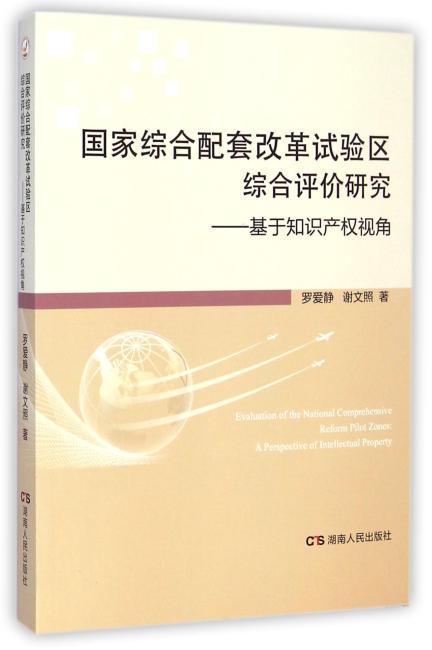 国家综合配套改革试验区综合评价研究:基于知识产权视角