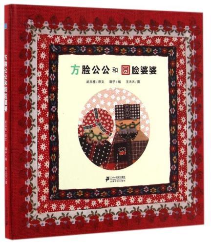 方脸公公和圆脸婆婆   小活字图话书系列