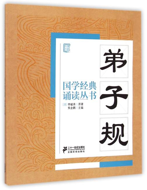 国学经典诵读丛书:弟子规