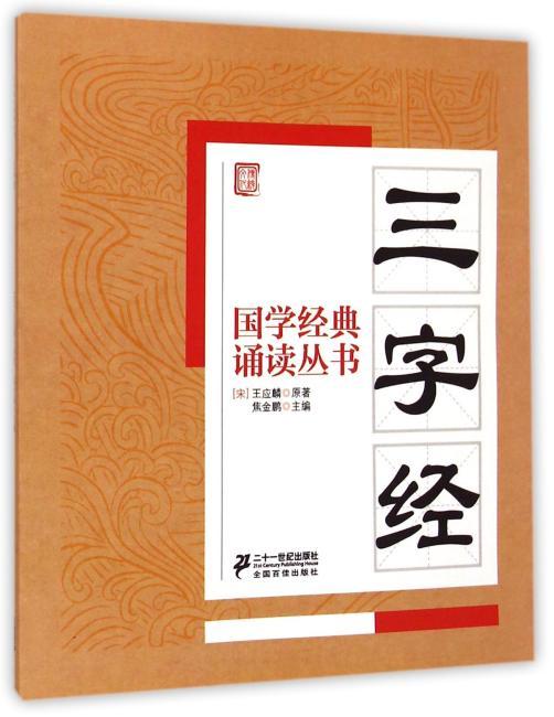国学经典诵读丛书:三字经