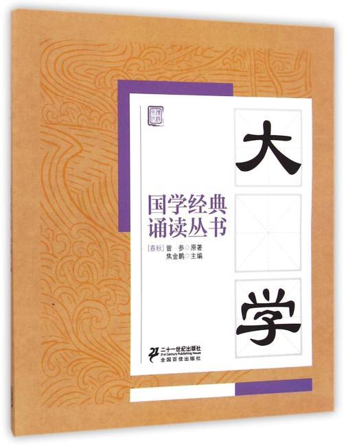 国学经典诵读丛书:大学