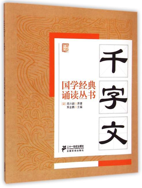 国学经典诵读丛书:千字文