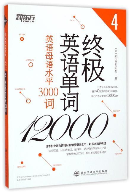 终极英语单词12000——英语母语水平3000词