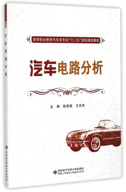 汽车电路分析(高职)