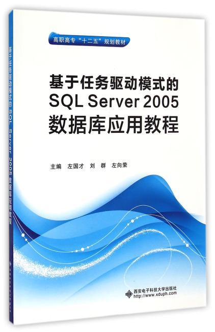 基于任务驱动模式的SQL Server 2005数据库应用教程(高职)