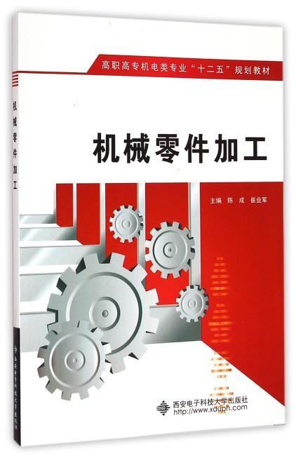 机械零件加工(高职)