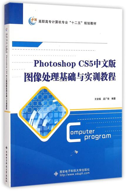 Photoshop CS5中文版图像处理基础与实训教程(高职)