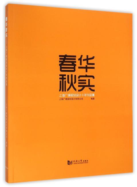 春华秋实:上海广境规划设计十年作品集