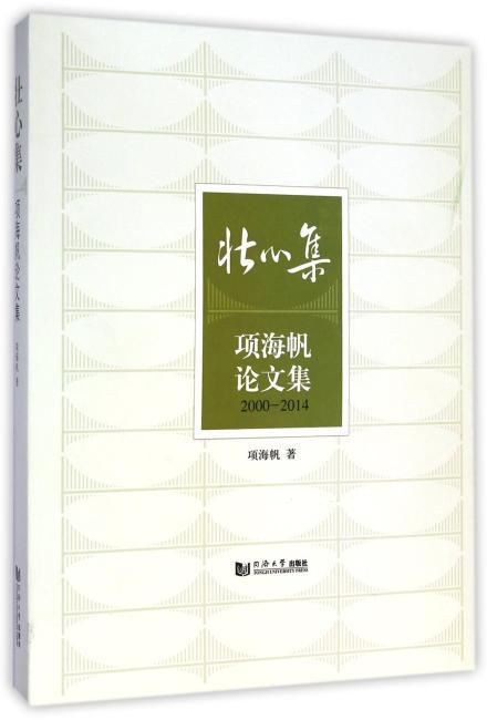 壮心集——项海帆论文集(2000—2014)