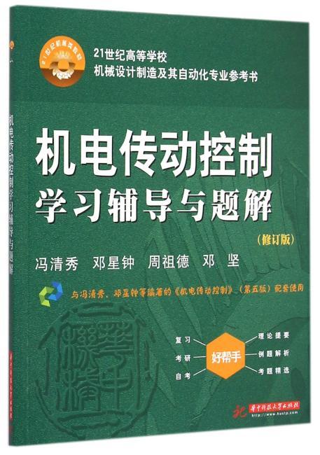 机电传动控制学习辅导与题解(修订版)