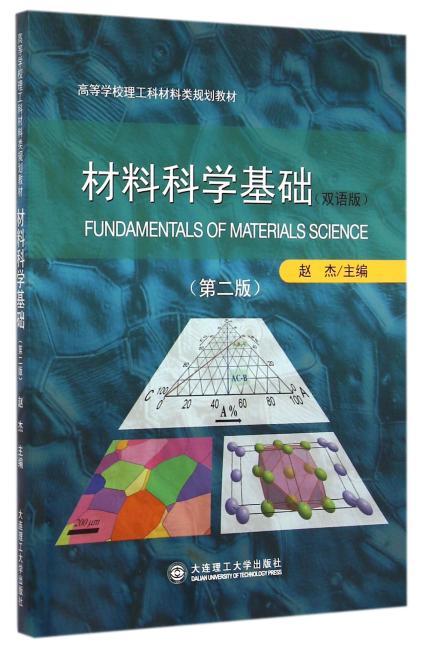 材料科学基础(第二版)(双语版)