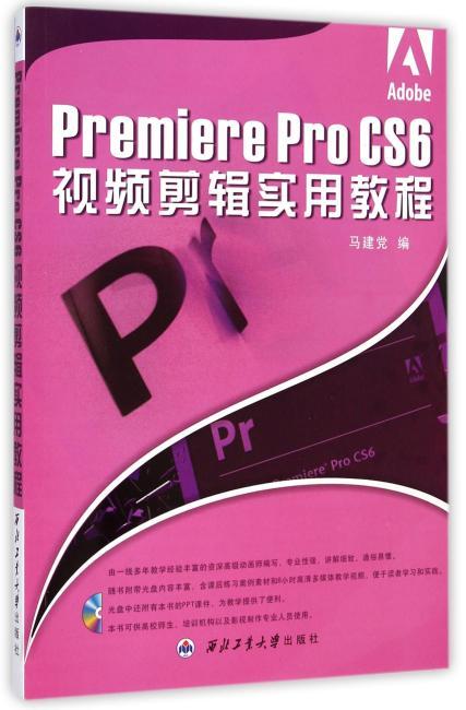 Premiere Pro CS6视频剪辑实用教程(附光盘)