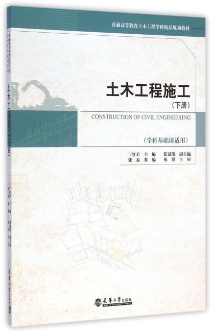土木工程施工(下)