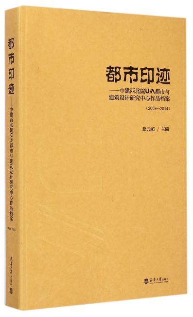 都市印记——中建西北院U/A设计研究中心作品档案(2009-2014)