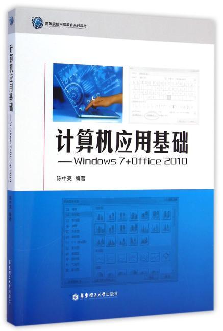 计算机应用基础--Windows 7+Office 2010