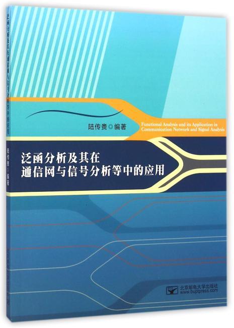 泛函分析及其在通信网与信号分析中的应用