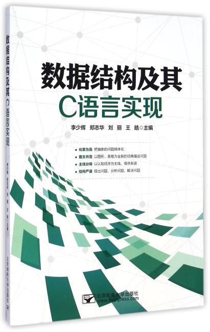 数据结构及其C语言实现