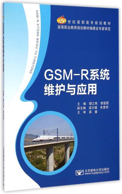 GSM-R系统维护与应用