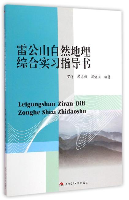 雷公山自然地理综合实习指导书