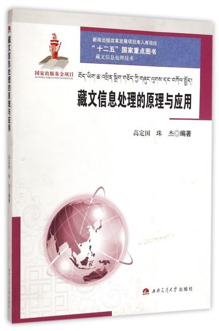 藏文信息处理的原理与应用