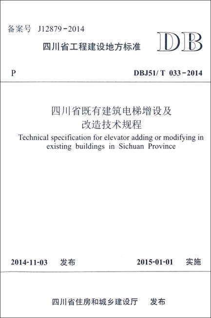 四川省既有建筑电梯增设及改造技术规程