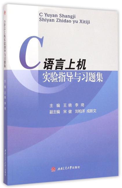 C语言上机实验指导与习题集