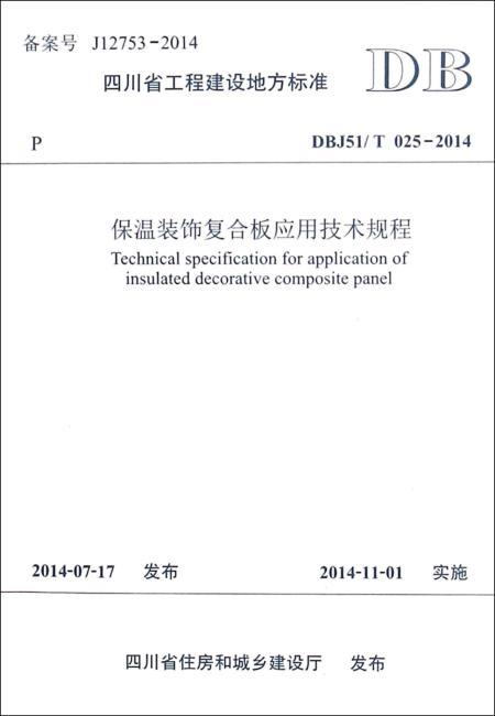保温装饰复合板应用技术规程