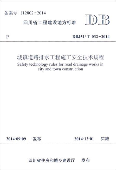 城镇道路排水工程施工安全技术规程