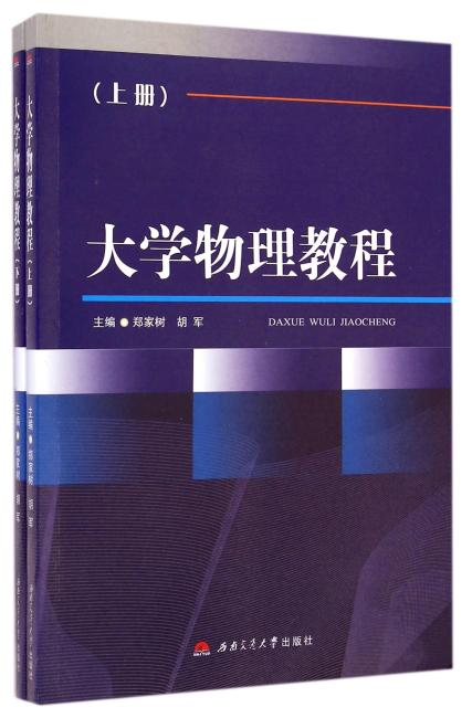 大学物理教程(上下册)