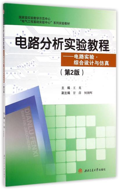 电路分析实验教程(第2版)电路实验·综合设计与仿真