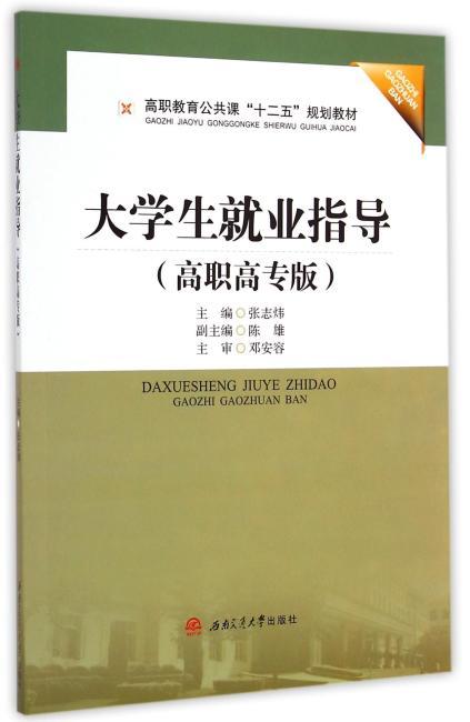 大学生就业指导(高职高专版)