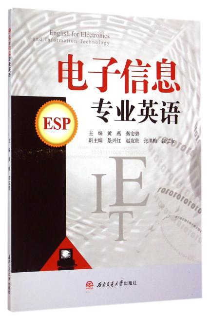 电子信息专业英语
