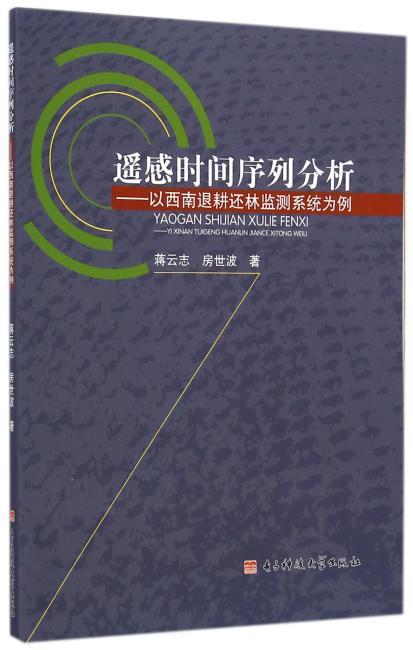 遥感时间序列分析——以西南退耕还林检测系统为例