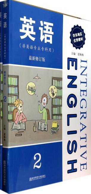 英语(非英语专业专科用)第二册(第三版)