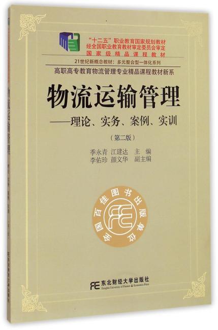 物流运输管理:理论、实务、案例、实训(第二版)