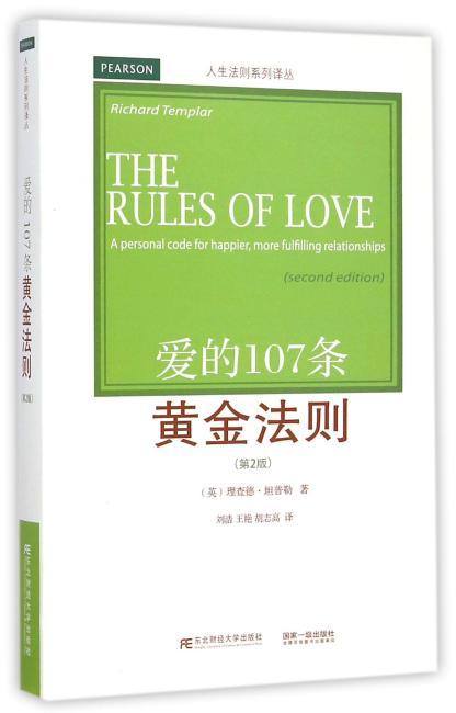 爱的107条黄金法则