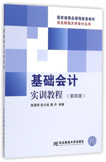 基础会计实训教程(第四版)
