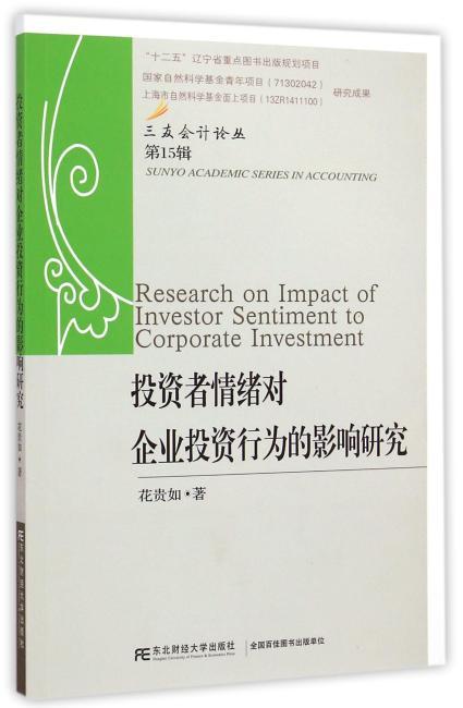 投资者情绪对企业投资行为的影响研究