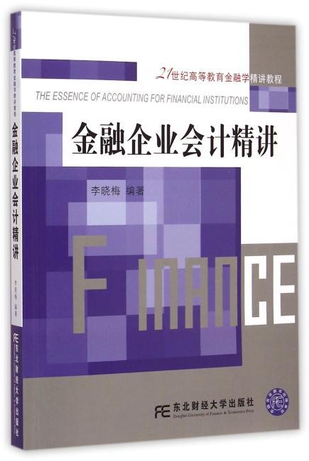 金融企业会计精讲