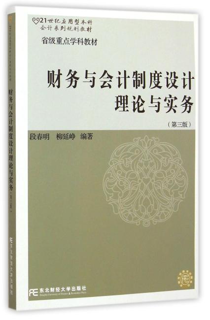 财务与会计制度设计理论与实务(第三版)