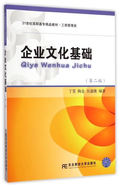 企业文化基础(第二版)