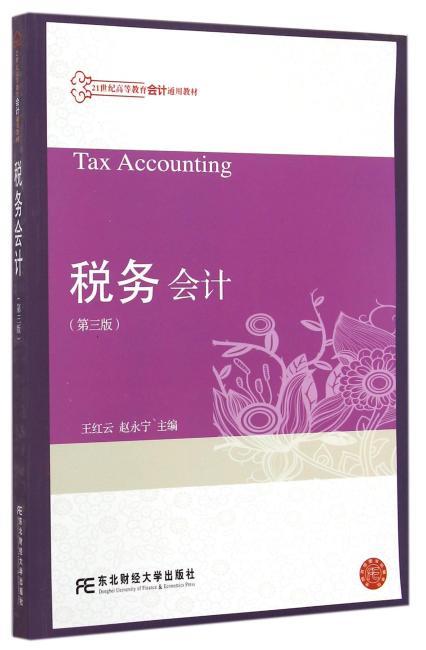 税务会计(第三版)