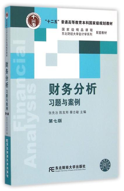 财务分析习题与案例(第七版)