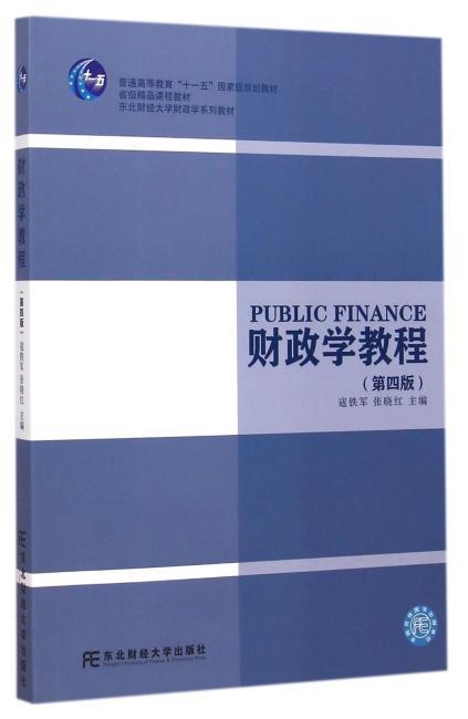 财政学教程(第四版)