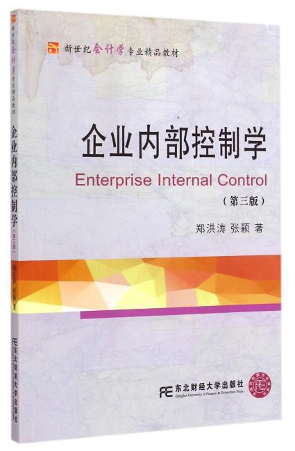 企业内部控制学(第三版)