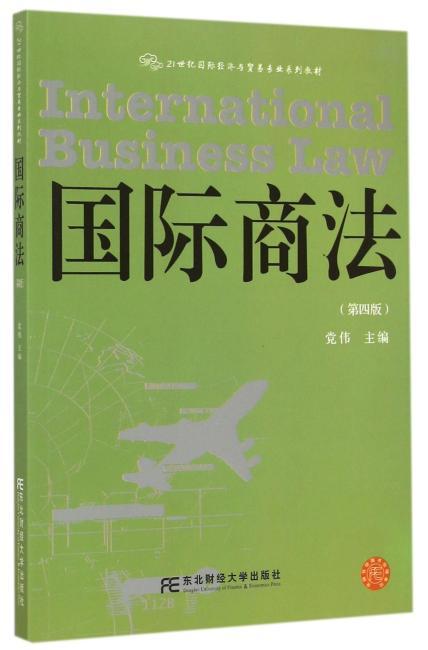 国际商法(第四版)