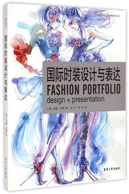 国际时装设计与表达